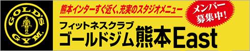ゴールドジム熊本East店