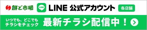 鮮ど市場LINE公式アカウント 最新チラシ配信中!